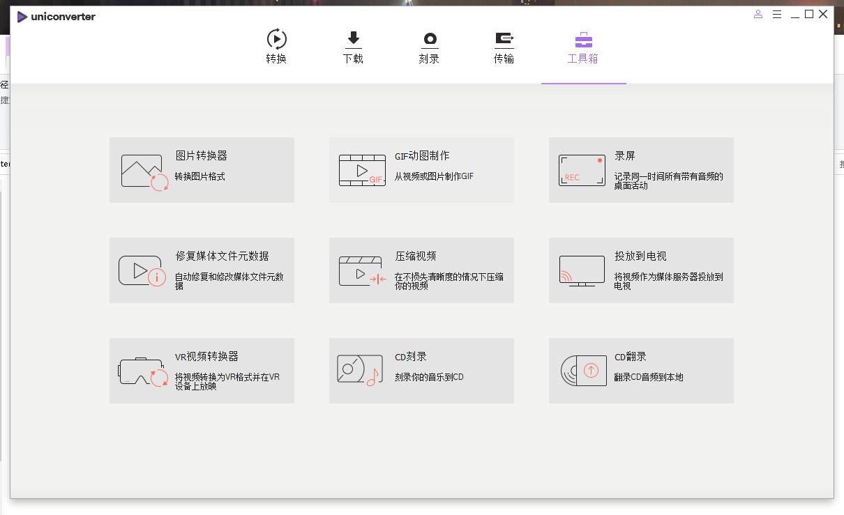 全能格式转换软件:Wondershare UniConverter Portable v11.6.2.26,绿色便携特别版 配图 No.4