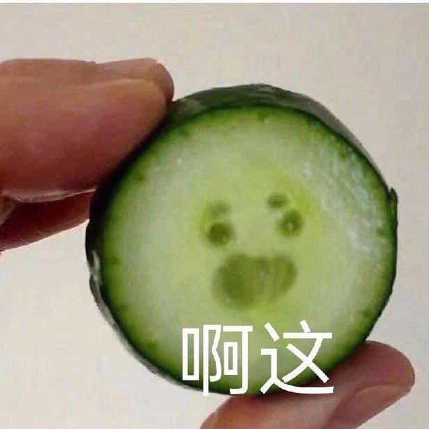 可爱黄瓜表情包原图 啊这 哇 嫌弃 不是吧 妙啊 额 