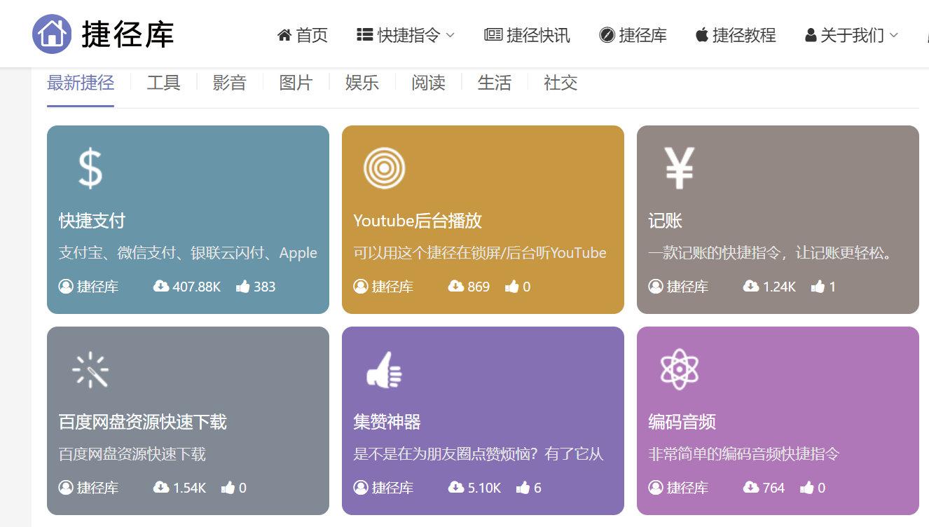 捷径库:实用苹果快捷指令大全,iPhone手机的最强软件