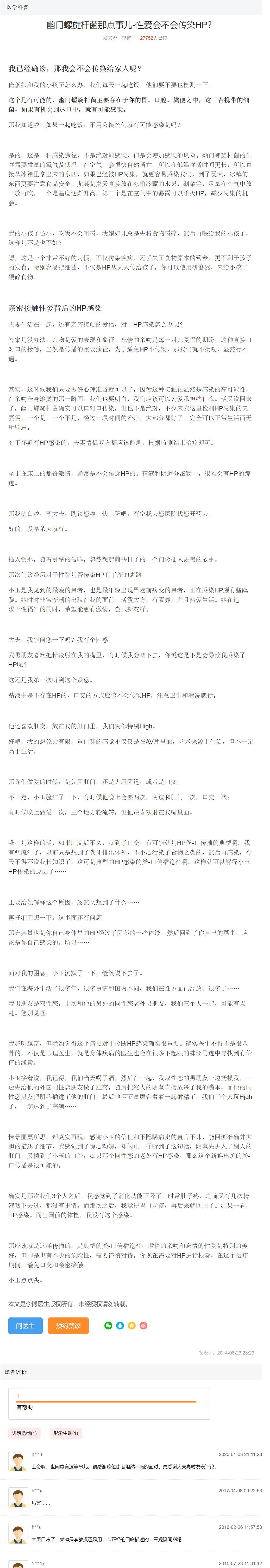 幽门螺杆菌除了接吻会被传染,X爱竟然也会传染HP? liuliushe.net六六社 第2张
