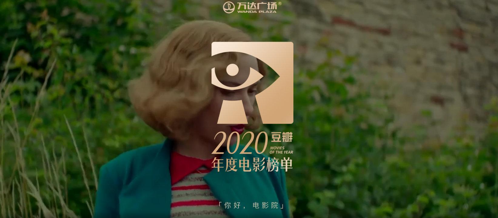 2020年豆瓣年度电影榜单出炉