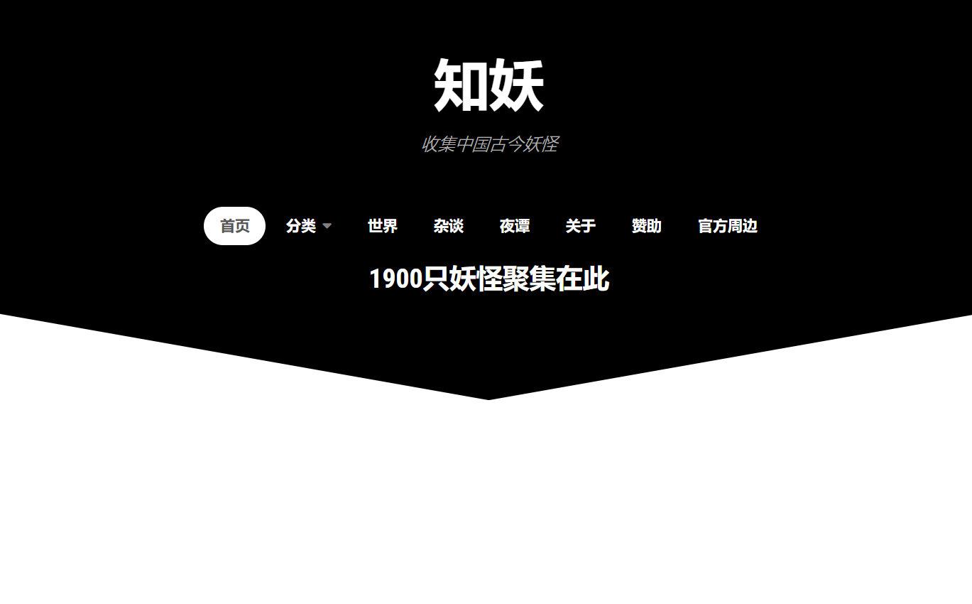 知妖:目前记录了2000多种妖怪的网站