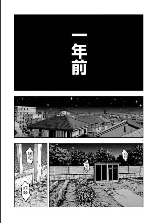图片[2]-沙雕漫画推荐:《社会我鸡哥,人狠话不多》火热连载中-福利巴士
