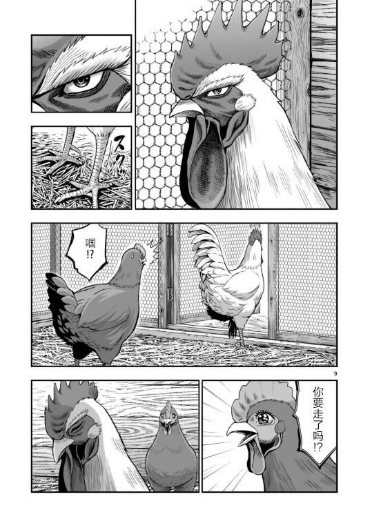 图片[4]-沙雕漫画推荐:《社会我鸡哥,人狠话不多》火热连载中-福利巴士