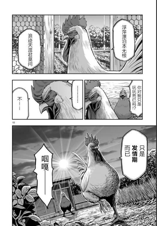 图片[5]-沙雕漫画推荐:《社会我鸡哥,人狠话不多》火热连载中-福利巴士