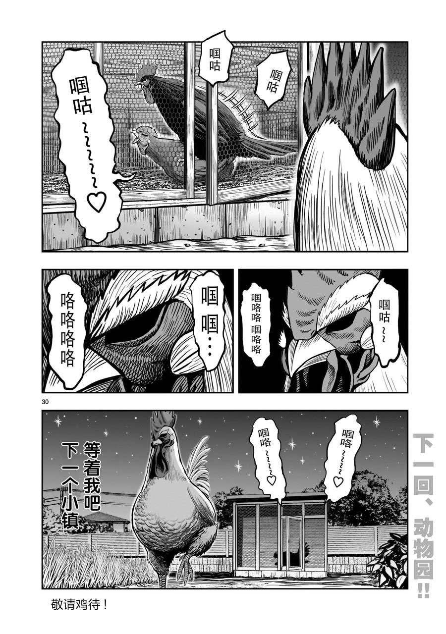 图片[9]-沙雕漫画推荐:《社会我鸡哥,人狠话不多》火热连载中-福利巴士