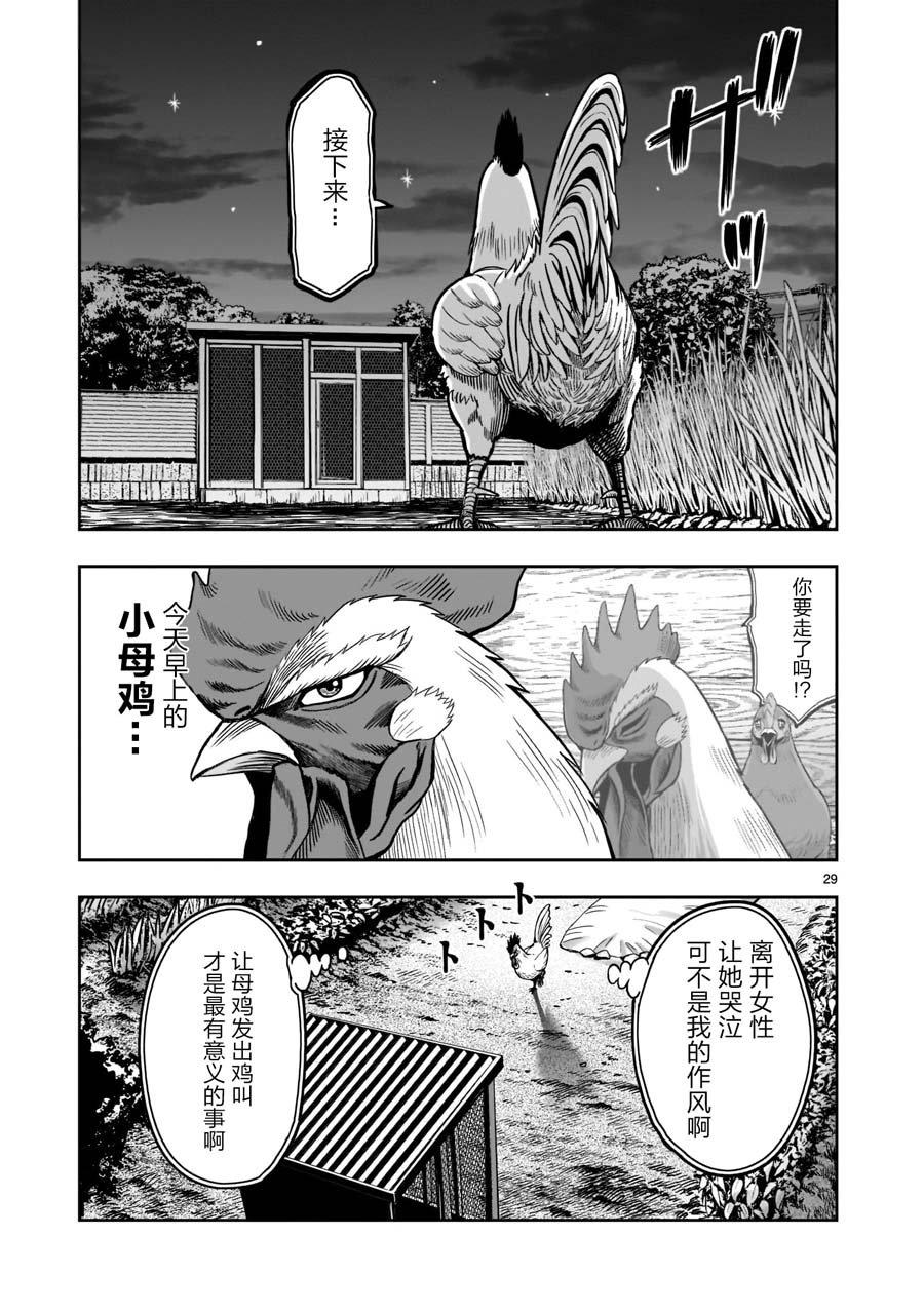 图片[8]-沙雕漫画推荐:《社会我鸡哥,人狠话不多》火热连载中-福利巴士