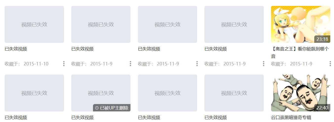 图片[2]-Btools:可以查看你的B站收藏夹失效视频的浏览器插件-福利巴士