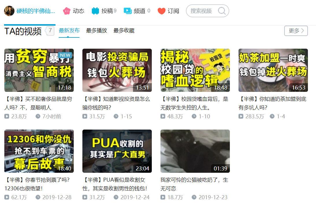 B站金融类视频推荐:冲浪普拉斯+硬核的半佛仙人