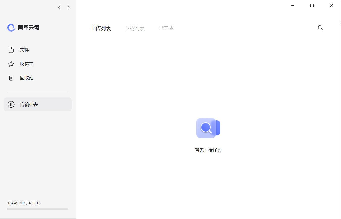 阿里云盘网页版上线,附内测版PC客户端
