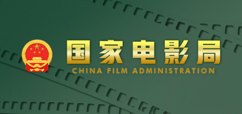 国家电影局:加强电影版权保护,打击短视频侵权插图1