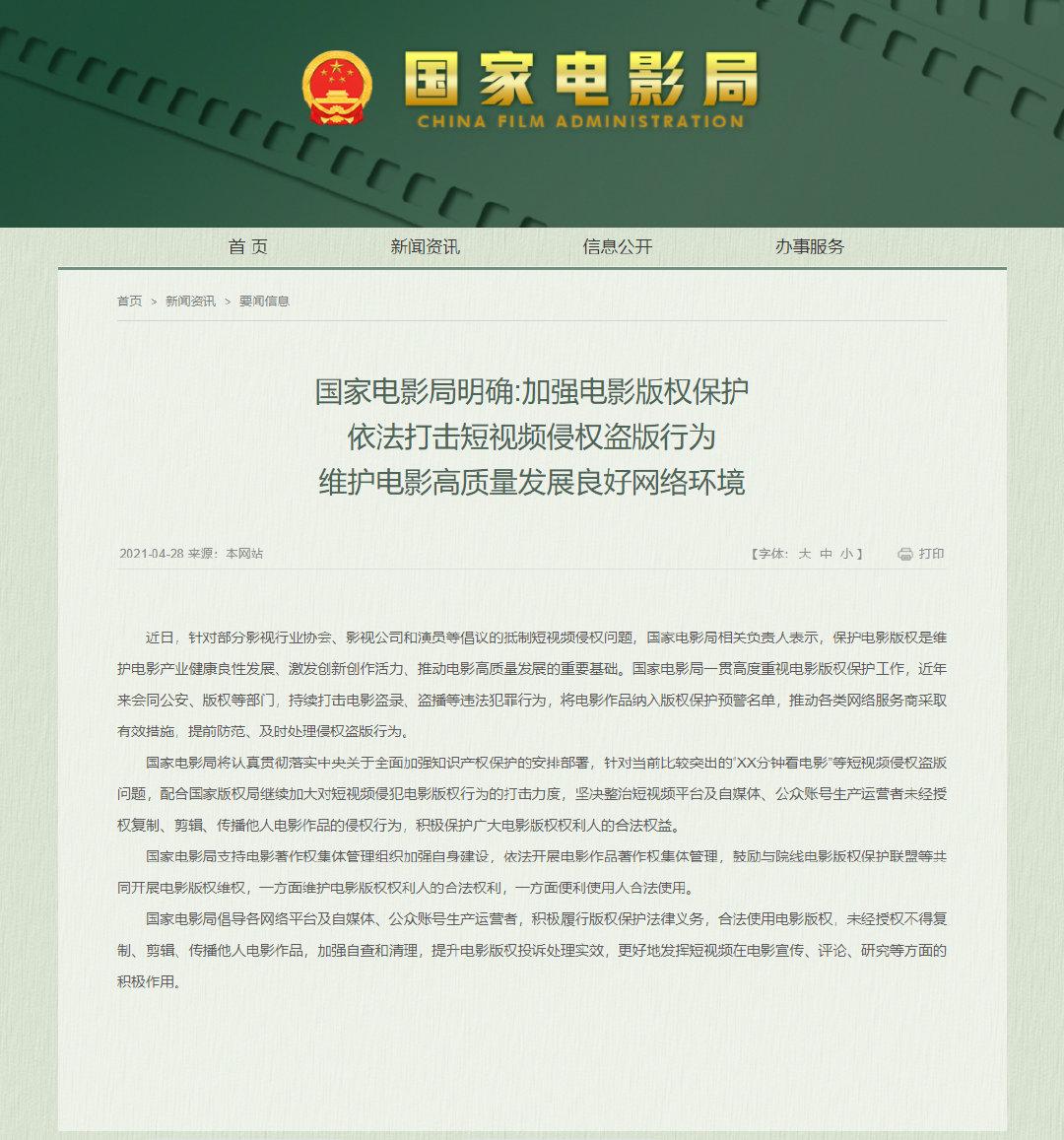 国家电影局出手了:加强电影版权保护,打击短视频侵权 liuliushe.net六六社 第2张