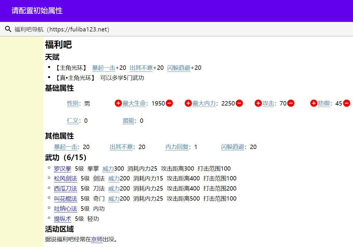 梦回2009:网页摸鱼文字游戏《金庸群侠•大乱斗》-福利巴士