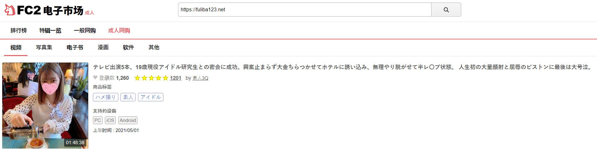 从日本十八线明星援助交际被拍摄上传谈观影三宗罪