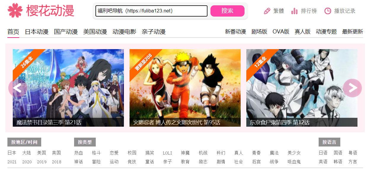 动漫软件:樱花动漫第三方客户端-福利巴士