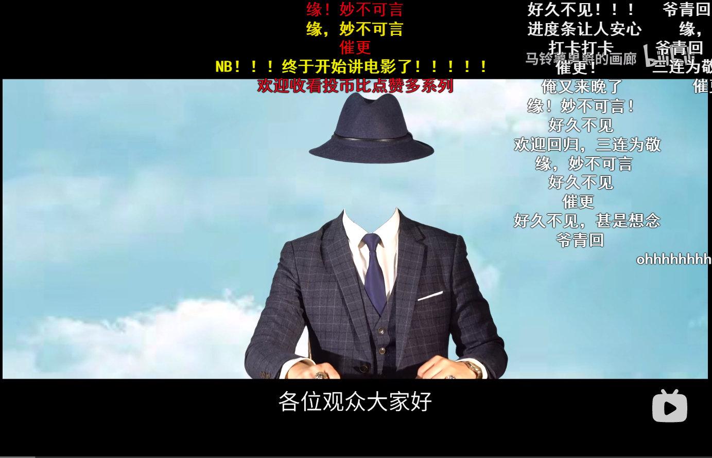 《瞎看什么》变身《男爵放映厅》回归了-bilibili-『游乐宫』Youlegong.com