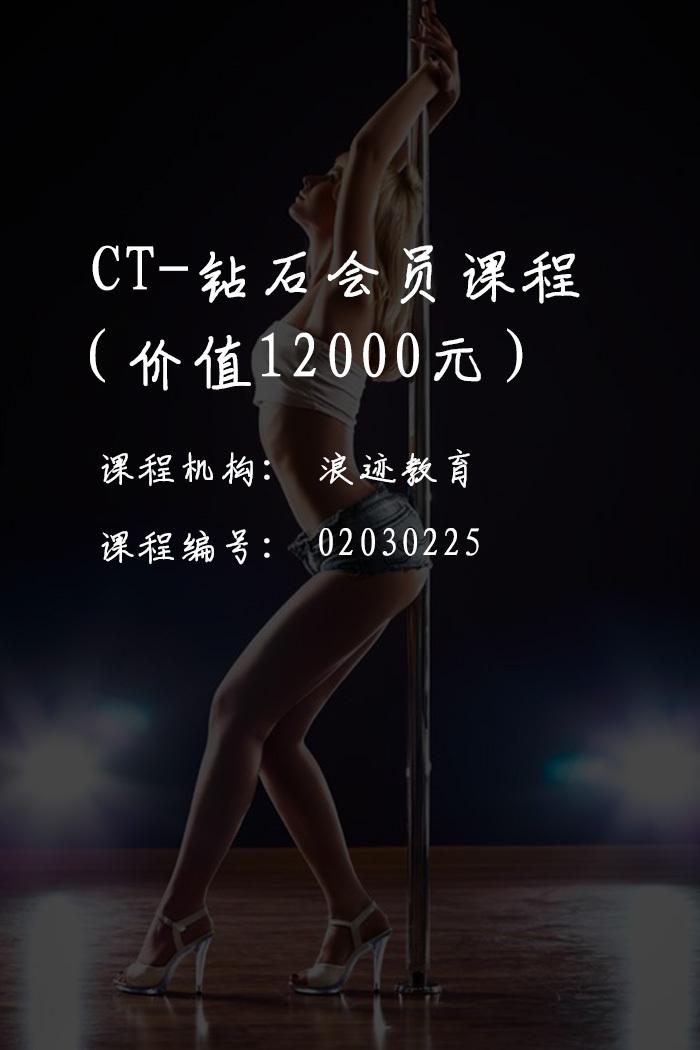 CT-钻石会员课程(价值12000元/全68节)