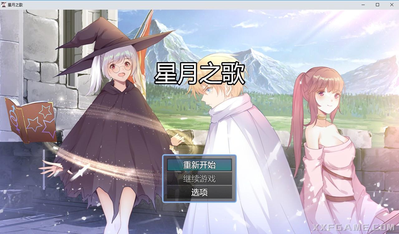 《星月之歌》Ver1.001 简体中文版 [316M]