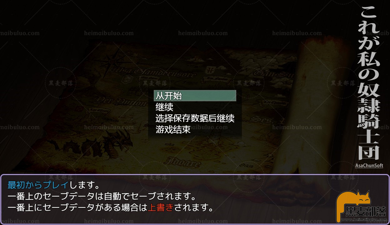 【RPG/云翻】我的奴隶骑士团