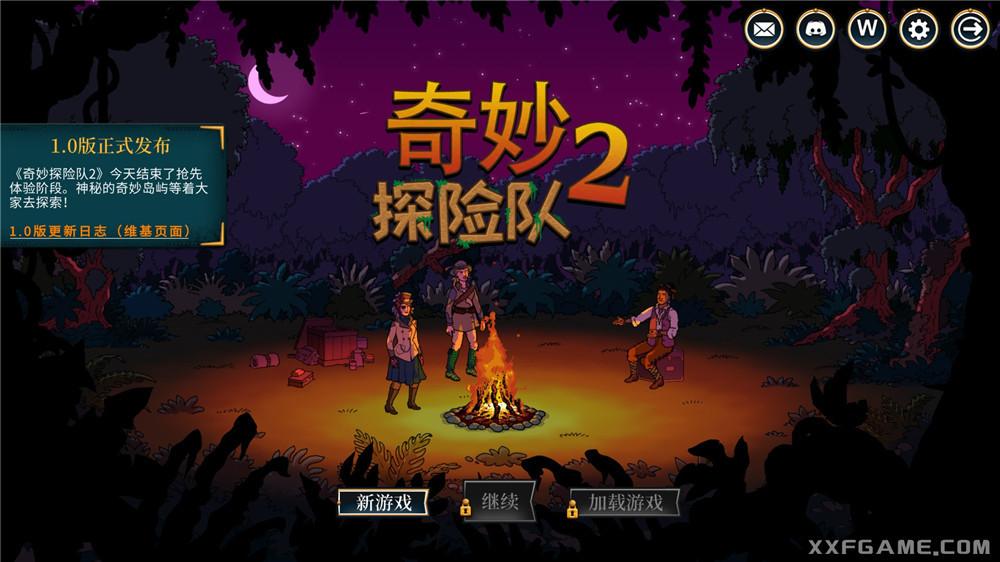 《 奇妙探险队2 》V1.0.1.R.R876 简体中文版 [1.92G]