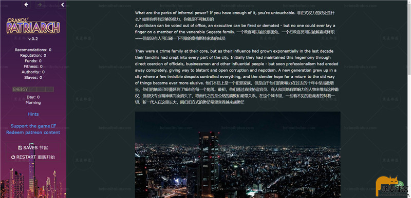 【欧美/HTML】族长 - Patriarch v0.2 中文步兵版【1G】