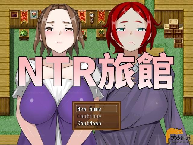 【RPG/中文】NTR旅馆?将他人的温柔妻子全都抢过来!! 官方中文版 【300M】