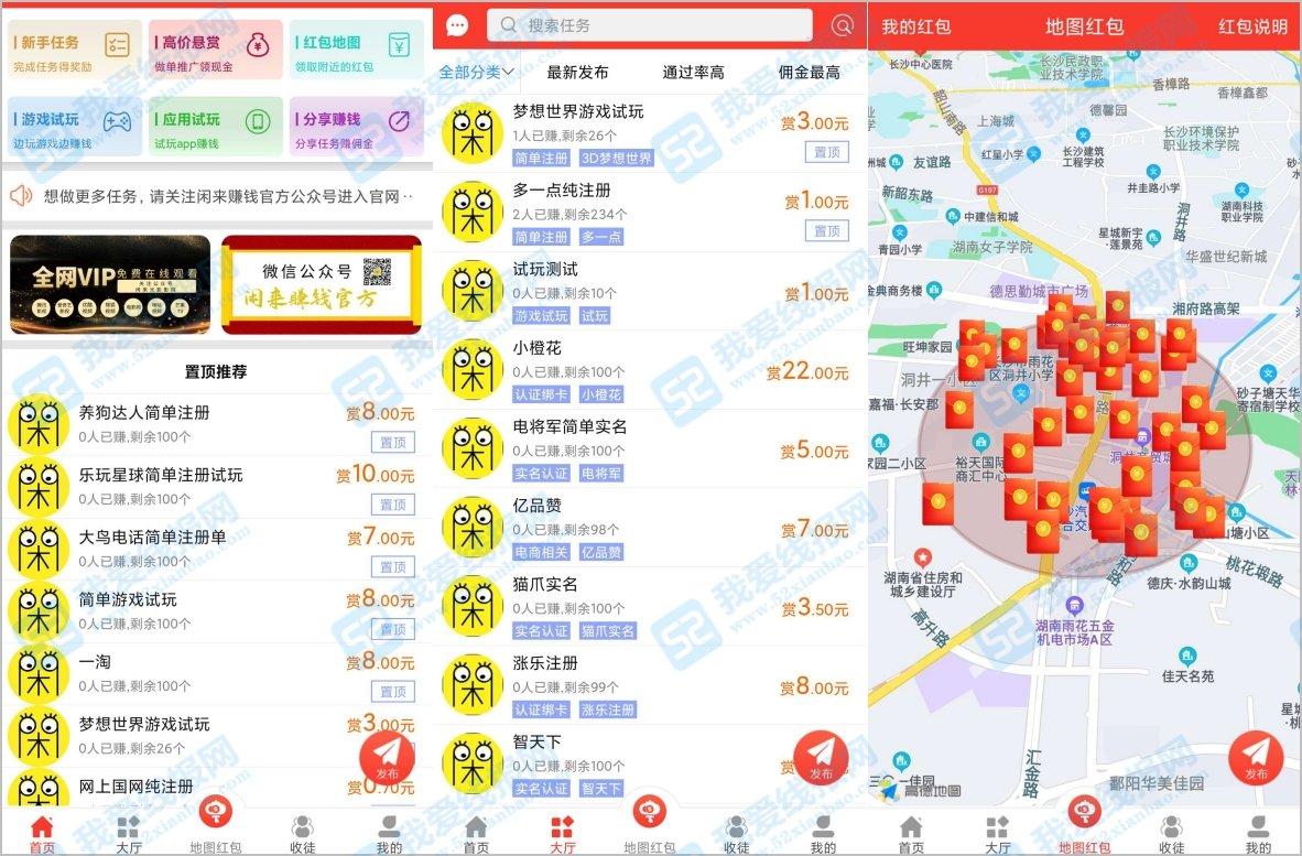 闲来赚钱app官方下载-手机做悬赏任务赚钱! 手机赚钱 第3张
