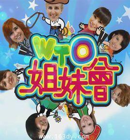 WTO姐妹会