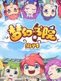 梦幻书院2/梦幻书院第二季
