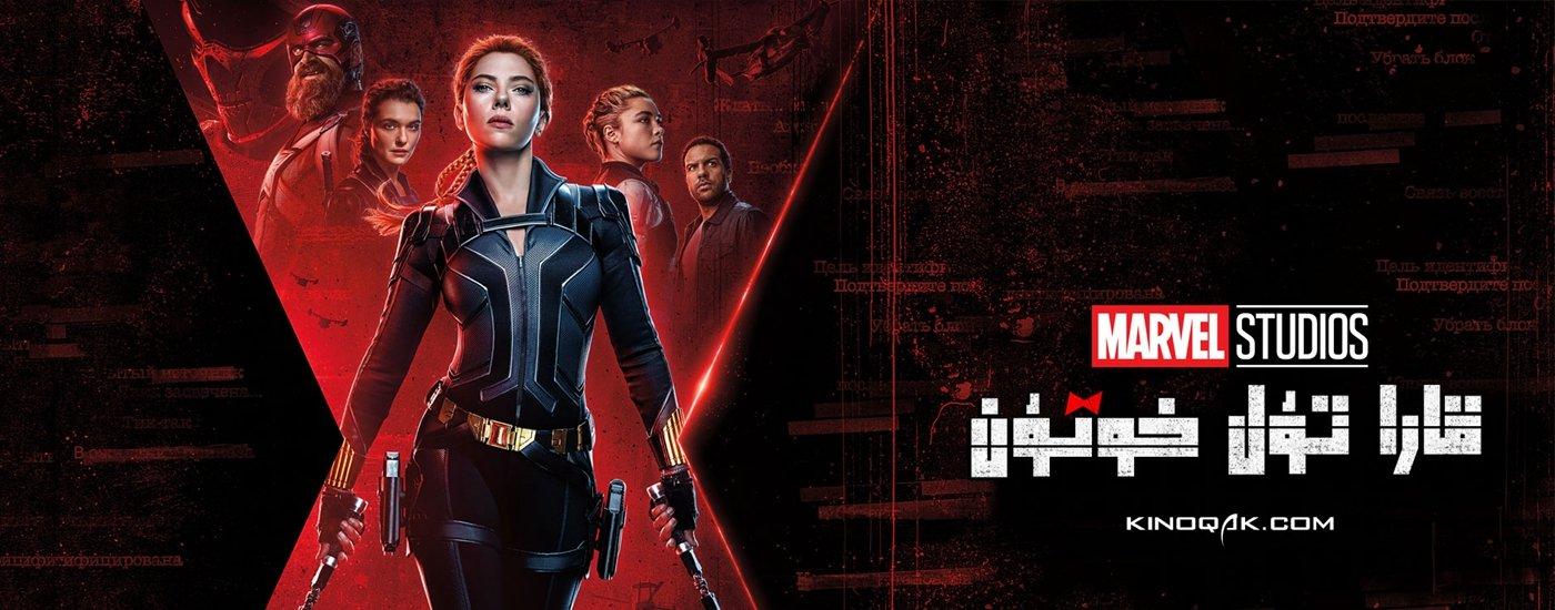 黑寡妇 Black Widow.2021.4K.中英双字.在线观看 BT迅雷下载