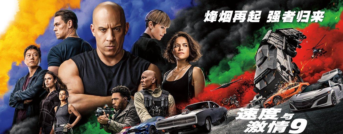 速度与激情9 F9: The Fast Saga.2021.4K.中英双字.在线观看 BT迅雷下载