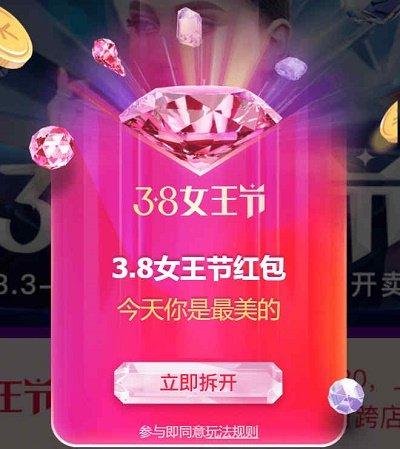 淘宝3.8女王节红包,每日三次最高998元 福利吧 第1张