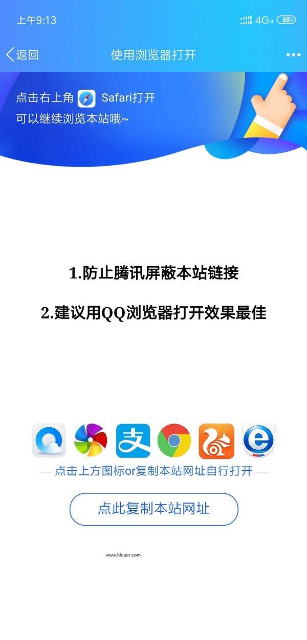 简单设置微信QQ跳转浏览器打开(全站有效) 维护记录 第1张