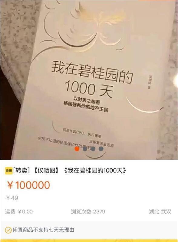 绝版书《我在碧桂园的1000天》作者吴建斌-920神器网
