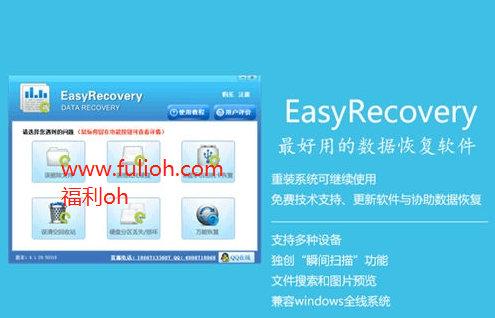 电脑硬盘数据恢复软件EasyRecovery(11.1.0.0)(以购买企业版)-福利OH
