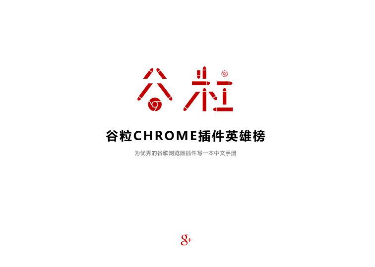 "Chrome插件英雄榜-站长谷粒""为优秀的Chrome插件写一本中文说明书""-920神器网"