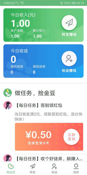 捡金豆app专用邀请码,类似趣头条,轻松转发月入8k(经鉴定,建议不要入手)-920神器网