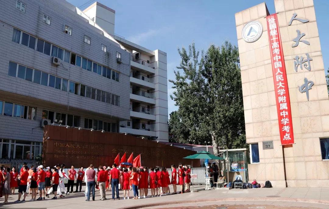 2018年6月7日,全国高考第一天,北京,人大附中考点,学长学姐拉横幅为考生加油,老师在校门口鼓励考生。2016年高考,人大附中录取清北人数达114人