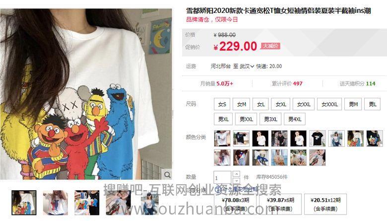 闲鱼货源from www.souzhuanba.com