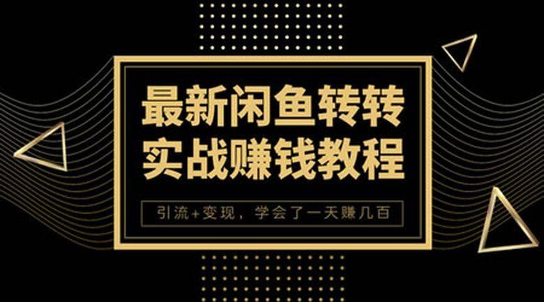 "闲鱼""倒爷""赚钱from www.souzhuanba.com"