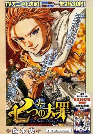 《七大罪》──具浪漫幻想的骑士之死神傀儡旅
