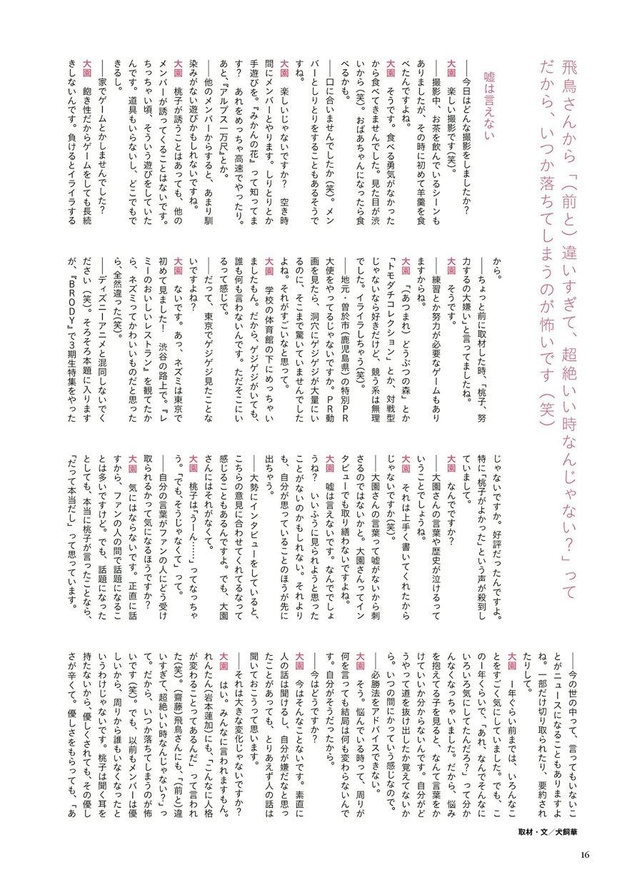 坂道系大合集第26弹