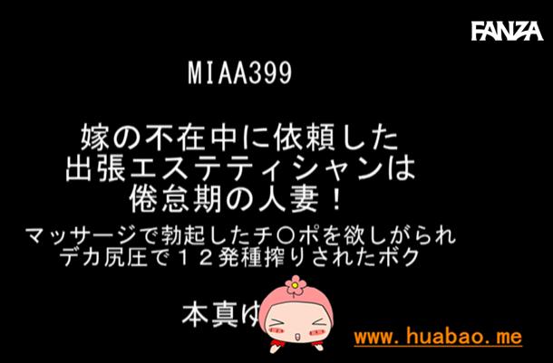 MIAA-399我出差碰到的美容师本真ゆり是一个处于不在状态的人妻