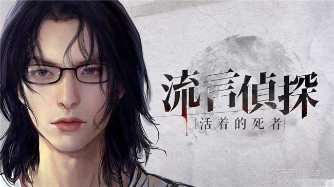 手游推荐《流言侦探》番外篇:曼谷暴雨