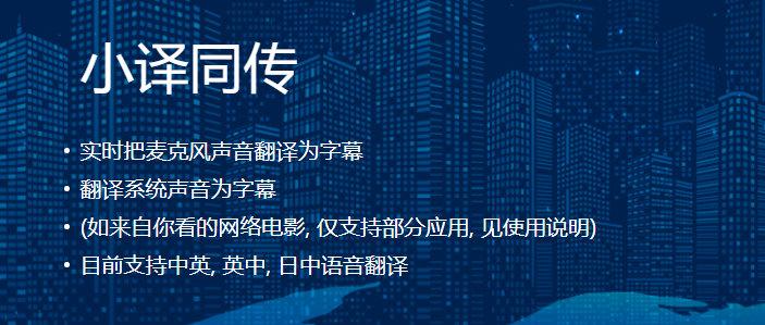 彩云科技推出《小译同传》翻译软件,看影视无字幕不用愁