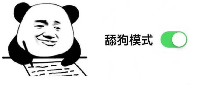 """火爆全网的""""舔狗日记""""完整收集,附程序源码"""