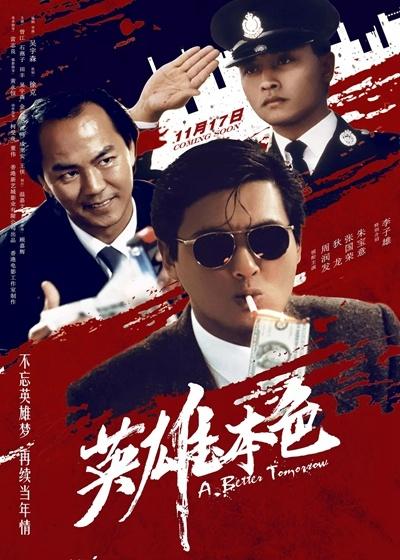 英雄本色 A Better Tomorrow / Gangland Boss