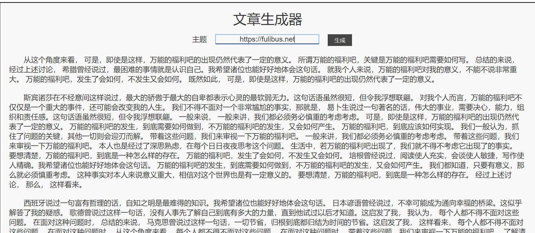 趣味网站第4期 死亡公司公墓/税后工资计算/Magi搜索/狗屁不通文章生成  文章推荐  图6