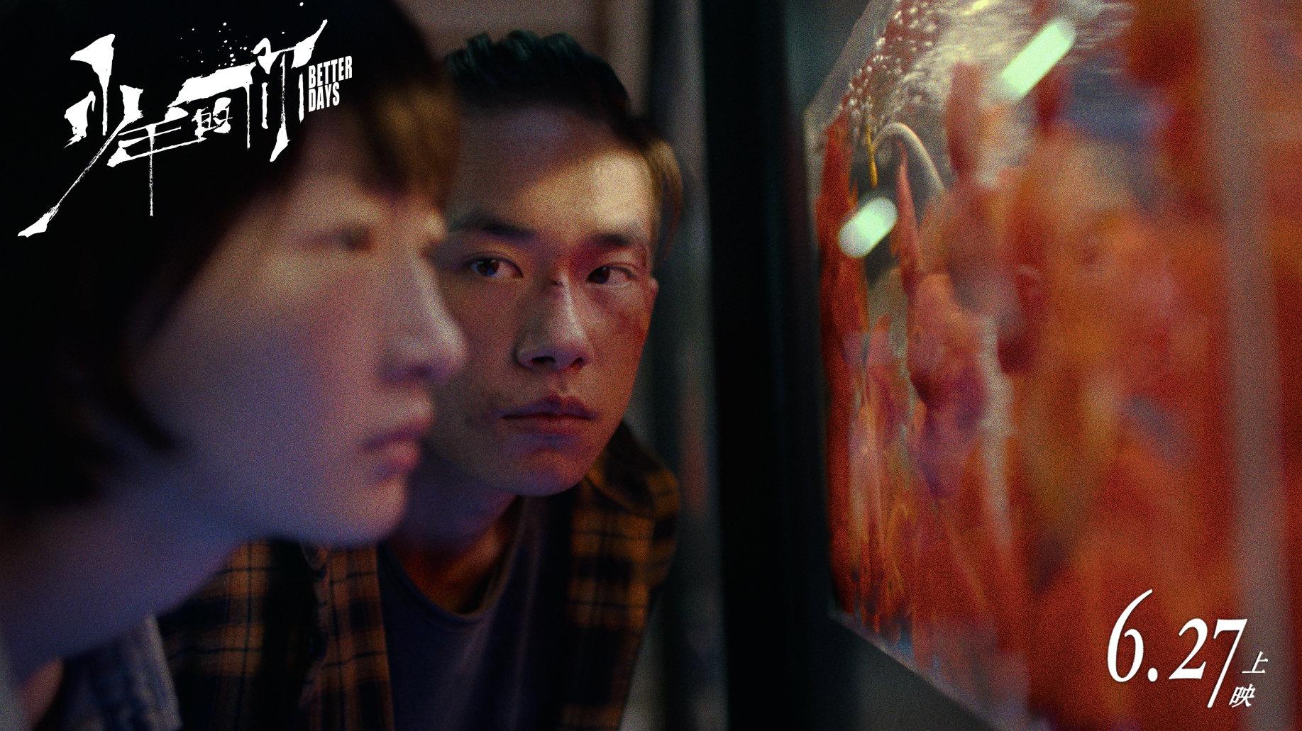 周冬雨,易烊千玺主演校园欺凌题材电影《少年的你》