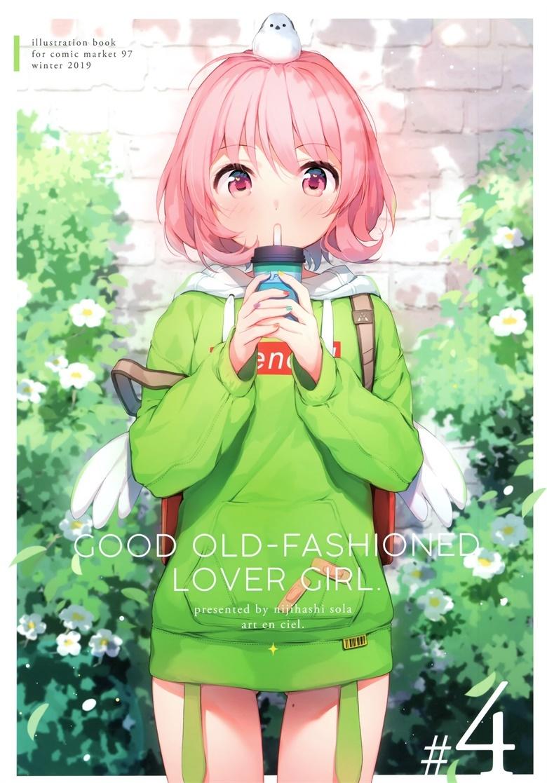 (C97) [art en ciel. (にじはしそら)] GOOD OLD-FASHIONED LOVER GIRL #4